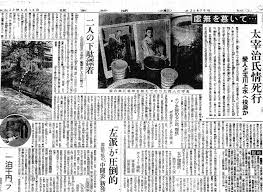 「1948年 - 玉川上水で太宰治と山崎富栄の心中」の画像検索結果