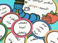 139 Best Kids education images in 2019 | <b>Arabic</b> language ...