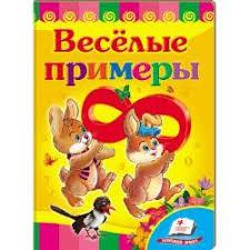 Купить книги для детей раннего возраста от 0 до 1 года, 2 лет ...