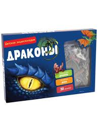 <b>Драконы</b>. Детская энциклопедия (в коробке) Издательство ...