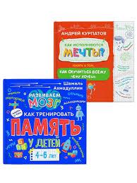 """<b>Комплект из 2-х</b> книг: """"Память у детей 4-6 лет""""+""""Как исполняются ..."""