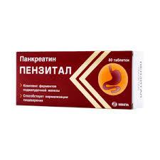 <b>Пензитал таблетки 80</b> шт купить по цене 199,0 руб в Москве ...