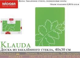 Купить <b>Разделочная доска Клауда</b> (<b>Klauda</b>) 40х30 см ...