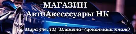 АвтоАксессуары НК | Нижнекамск | ВКонтакте