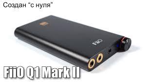 Обзор <b>FiiO Q1</b> Mark II - YouTube