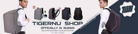  TGN  <b>Tigernu</b>: <b>Рюкзаки</b> для ноутбука, Севастополь   ВКонтакте