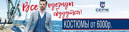 Серж, Консул, 5 авеню сеть магазинов   ВКонтакте