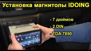 Установка 2-din магнитолы Idoing на Skoda Octavia - YouTube