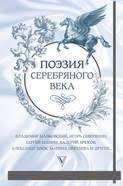 Анна Ахматова, Чудное мгновенье. <b>Любовная лирика русских</b> ...
