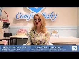 Неонатолог. <b>Уход за малышом</b> с первых дней жизни - YouTube