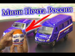 Мини Модельки в Яйце то Почты России! - YouTube