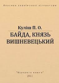 "Книга ""<b>Байда</b>, <b>князь</b> Вишневецький"" из жанра Другая ..."