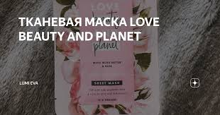 <b>ТКАНЕВАЯ МАСКА</b> LOVE BEAUTY AND PLANET | Lumi <b>Eva</b> ...