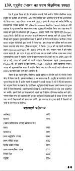 essay on eduset s first educational satellite in hindi 10140