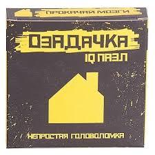 Головоломка <b>Озадачка</b> «Домик» – купить по цене 460 руб. в ...