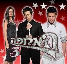 האלופה עונה 3 פרק 71 לצפייה ישירה