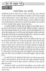 sample essay on republic day in hindi