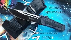 <b>Нож фронтальный автоматический</b> 14076 ( Выкидной ) - YouTube