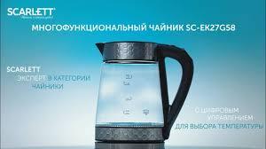 <b>Scarlett SC</b>-<b>EK27G58</b> инновационный <b>чайник</b> с выбором ...