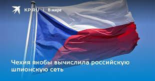 Чехия якобы вычислила российскую шпионскую сеть