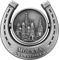 «<b>Магнит</b> с видами Москвы Металл Подкова На счастье ...
