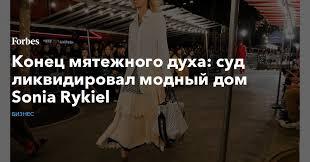 суд ликвидировал модный дом <b>Sonia Rykiel</b>