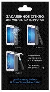 <b>Защитное стекло DF</b> sSteel-50 для Galaxy J2 Prime/ Grand Prime ...