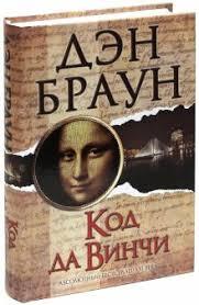 """<b>Книга</b>: """"Код да Винчи"""" - <b>Дэн Браун</b>. Купить <b>книгу</b>, читать рецензии ..."""