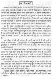 essay on diwali   college essays   words  essay on diwali   paramountessays