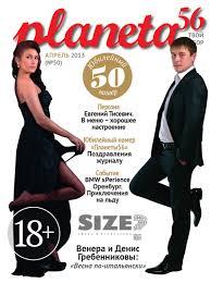 Апрель 2013 (Выпуск 50) by Алексей Афанасьев - issuu