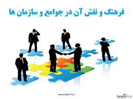 Image result for فرهنگ سازمانی و ارتباطات موثر در سازمان