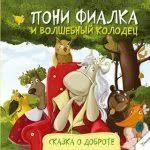 Литература для малышей (4 квартал 2017) : Детские библиотеки ...