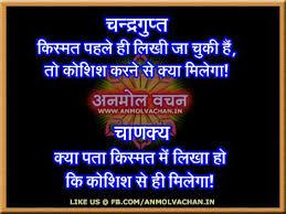 Chanakya Sayings, Chanakya Quotes in Hindi, Best Chanakya Quotes ... via Relatably.com