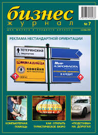 Бизнес-журнал №07 (7) за 2002 год by Business Magazine - issuu
