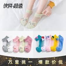 <b>Summer mesh thin children's</b> socks candy color crystal baby socks ...