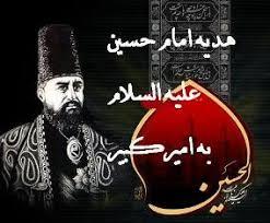 Image result for امیرکبیر