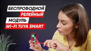 Беспроводной релейный <b>модуль Wi</b>-<b>Fi</b> Tuya Smart обзор   Tuya ...