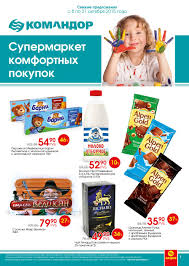 Командор // 2015 / Октябрь by Rasprodaga24 - issuu