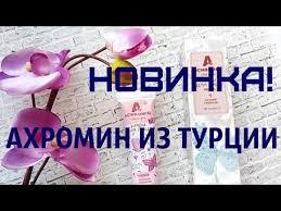 <b>ОТБЕЛИВАЮЩИЙ КРЕМ</b> АХРОМИН   <b>ACHROMIN</b> из ТУРЦИИ ...