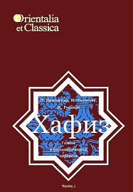"""Книга """"Газели. Часть 1"""" — купить в интернет-магазине OZON с ..."""