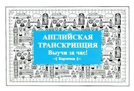 <b>Английская транскрипция</b>. <b>Выучи за</b> час! Карточки | Englishteachers