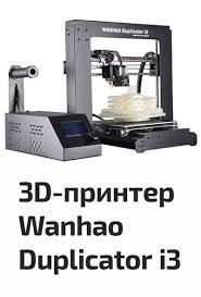 Wanhao <b>Duplicator i3</b> | ВКонтакте