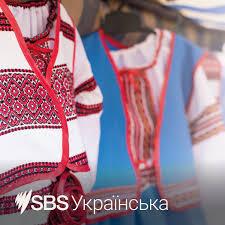 SBS Ukrainian - SBS УКРАЇНСЬКОЮ МОВОЮ