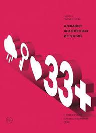 <b>33</b>+. <b>Алфавит жизненных историй</b> (Лариса Парфентьева ...