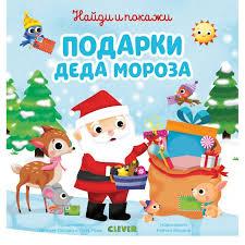 <b>Найди</b> и покажи подарки Деда Мороза <b>Clever</b> — купить в Москве ...