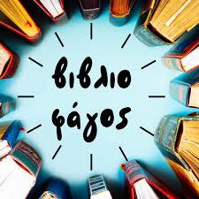 Βιβλιοφάγος - ένα podcast αναγνώσεων