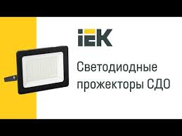 <b>Прожектор СДО 06-30</b> светодиодный черный IP65 4000 K <b>IEK</b> ...