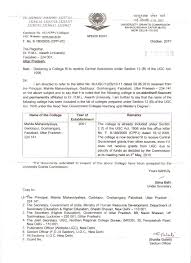u g c recognition letters mahila post graduate college impotent document