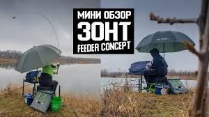 <b>Зонт</b> для фидерной ловли / <b>FEEDER CONCEPT</b> - YouTube