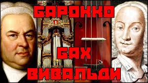 #<b>Барокко</b>. Бах & <b>Вивальди</b> - YouTube